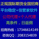 新华国际期货证券有限公司