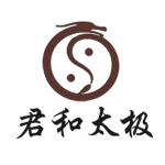 北京君和太极拳培训中心