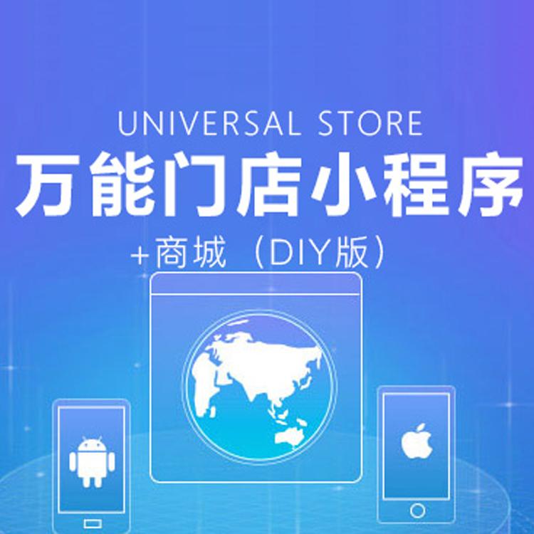 万能门店小程序+商城(DIY)