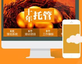 人才托管中心【微众赢网站托管基地】