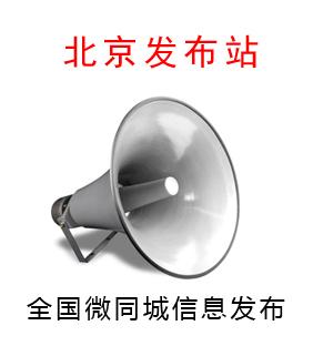 北京微同城信息发布总站