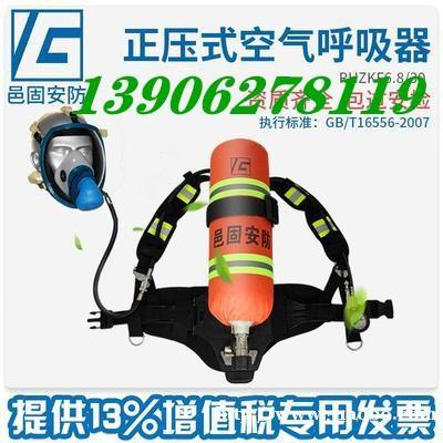 RHZK正压式消防空气呼吸器