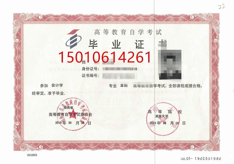 自考本科带学位/湖南大学会计专业招生简章