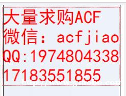 现回收ACF 苏州回收ACF 收购ACF