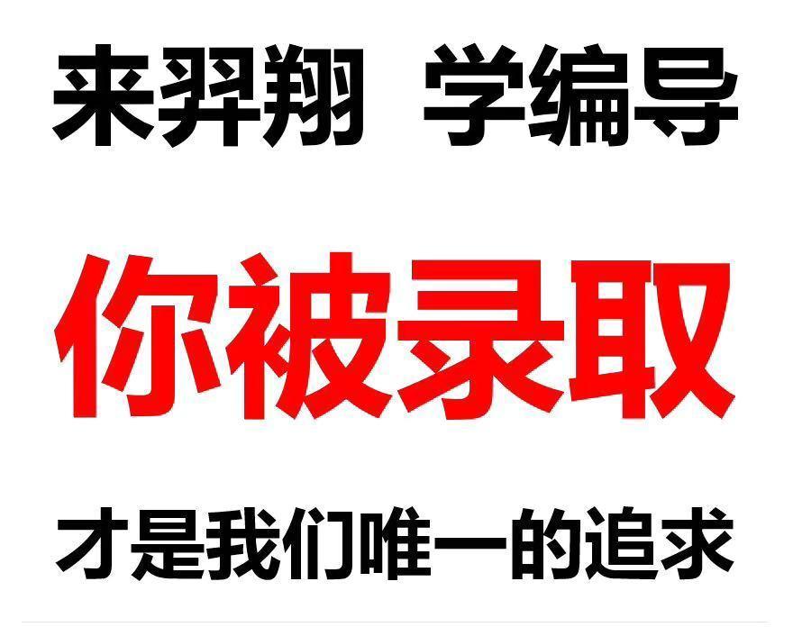 羿翔告诉你为什么学传媒要选编导