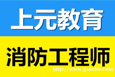 无锡江阴消防工程师培训班-首选江阴上元