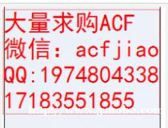 苏州求购ACF胶 现回收ACF AC835 ACF胶