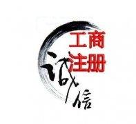 重庆璧山营业执照代办重庆公司注册可提供地址