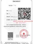 2020年重庆建委上岗证培训考试指南
