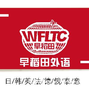 厦门早稻田外语培训中心 有关食物的日本谚语