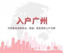 入户广州关于配偶和父母的投靠问题