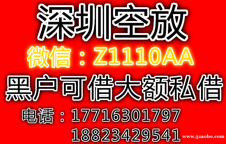 深圳私人放款短拆应急个人借款深圳生意大额空放深圳-安全可靠