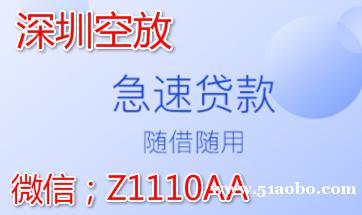 深圳空放应急贷款生意大额短期周转民间贷款-美女LUO贷深圳空