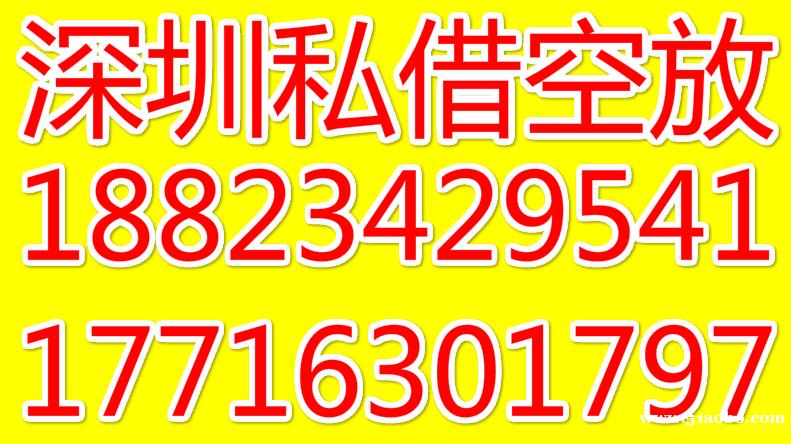深圳空放应急贷款生意大额房产短拆汽车抵押生意大额空放深圳