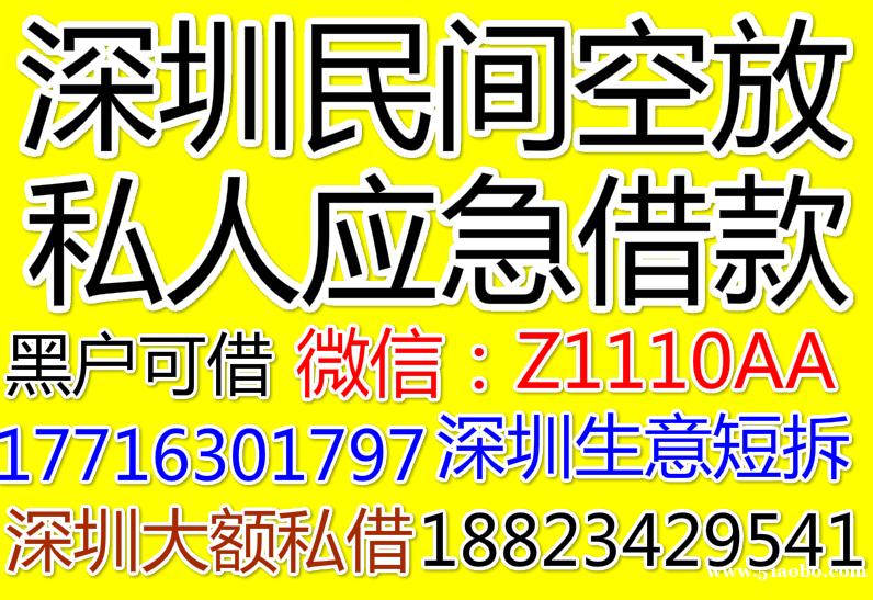 深圳私借空放民间借款个人借款深圳-借款随借随还深圳色泽光润