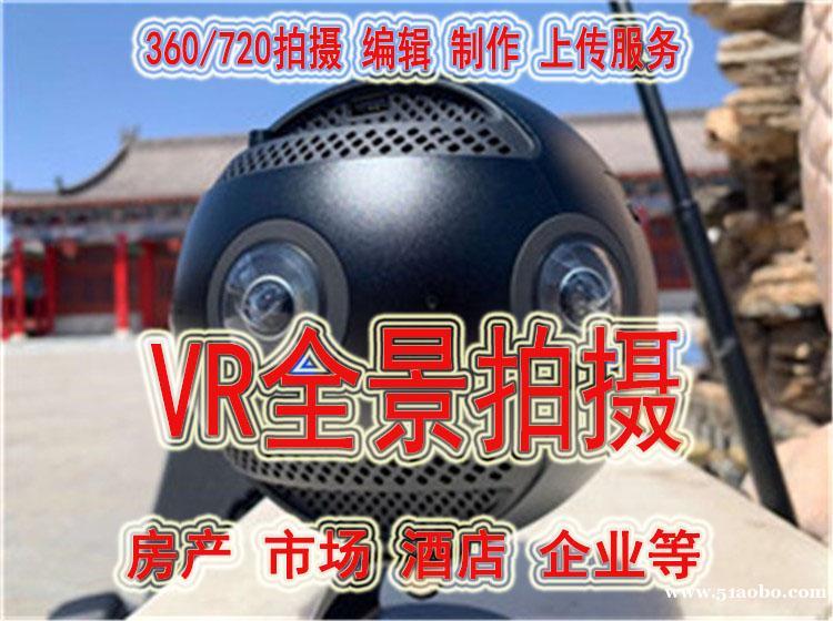 360度全景拍摄加后期制作服务 VR720度全景拍摄服务