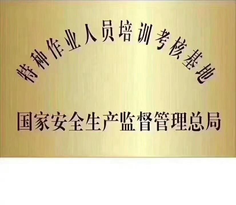 宝安石岩沙井固戍附近有电工焊工叉车安全主任年审复审培训学校怎