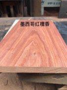 张家港创都木业巴拿马红檀香