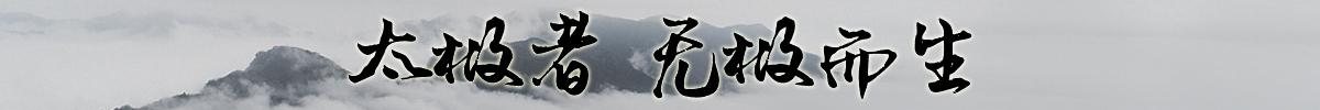 通州太极拳培训